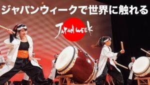 Sevilla, elegida como sede de la Japan Week 2020, el evento internacional más importante de la cultura japonesa